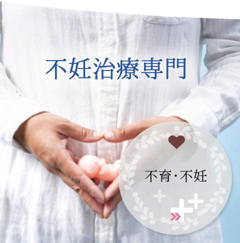 【不育・不妊】不妊治療専門